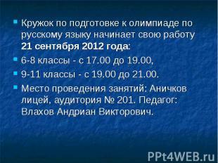 Кружок по подготовке к олимпиаде по русскому языку начинает свою работу 21 сентя
