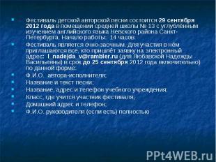 Фестиваль детской авторской песни состоится 29 сентября 2012 года в помещении ср