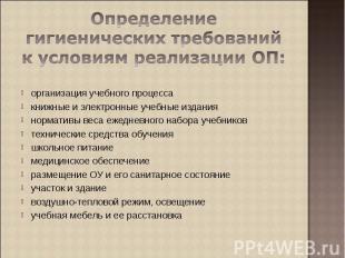 Определение гигиенических требований к условиям реализации ОП:организация учебно