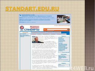 standart.edu.ru