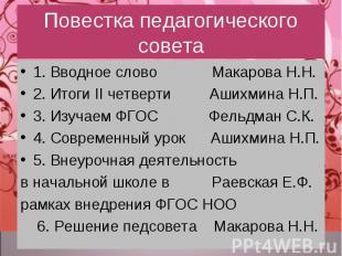 Повестка педагогического совета1. Вводное слово Макарова Н.Н.2. Итоги II четверт