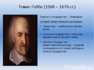 Томас Гоббс (1588 – 1679 г.г.)Трактат о государстве – Левиафан«теория общественн