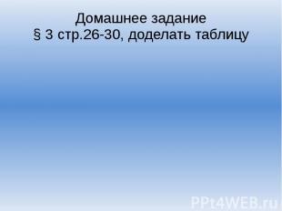 Домашнее задание§ 3 стр.26-30, доделать таблицу