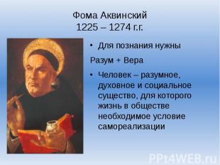 Фома Аквинский1225 – 1274 г.г.Для познания нужны Разум + ВераЧеловек – разумное,