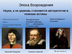 Эпоха ВозрожденияНаука, а не церковь становится авторитетом в поисках истиныНова