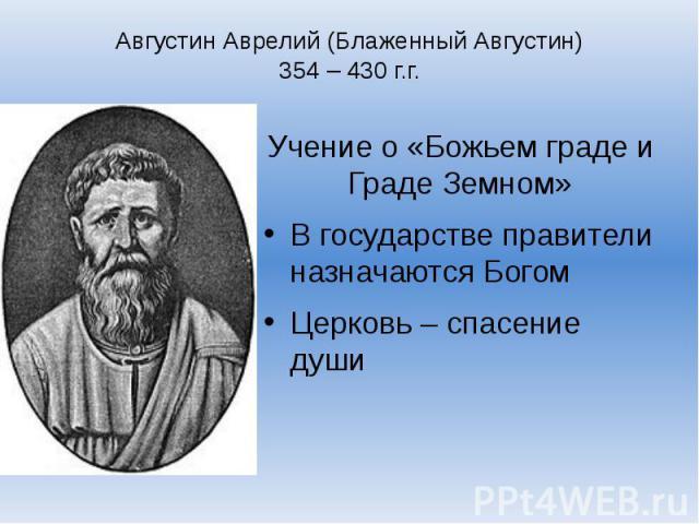 Августин Аврелий (Блаженный Августин)354 – 430 г.г.Учение о «Божьем граде и Граде Земном»В государстве правители назначаются БогомЦерковь – спасение души
