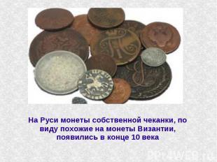 На Руси монеты собственной чеканки, по виду похожие на монеты Византии, появилис