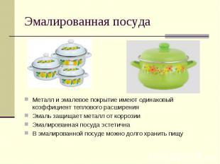 Эмалированная посудаМеталл и эмалевое покрытие имеют одинаковый коэффициент тепл