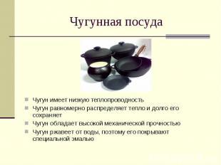 Чугунная посуда Чугун имеет низкую теплопроводностьЧугун равномерно распределяет