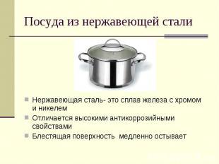 Посуда из нержавеющей сталиНержавеющая сталь- это сплав железа с хромом и никеле