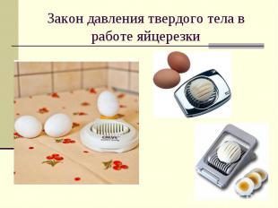 Закон давления твердого тела в работе яйцерезки