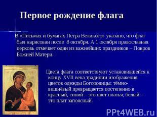 Первое рождение флага В «Письмах и бумагах Петра Великого» указано, что флаг был
