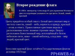 Второе рождение флага В 1883г. император Александр III для украшения Москвы ко д