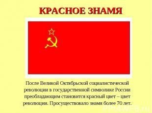 КРАСНОЕ ЗНАМЯПосле Великой Октябрьской социалистическойреволюции в государственн