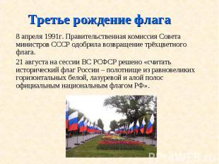 Третье рождение флага8 апреля 1991г. Правительственная комиссия Совета министров