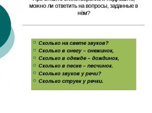 Прочитайте стихотворение и подумайте, можно ли ответить на вопросы, заданные в н