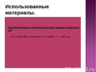 Использованные материалы.http://logoportal.ru/razvitie-yazyikovogo-analiza-i-sin