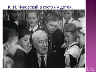 Чуковский в гостях у детей.