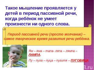 Такое мышление проявляется у детей в период пассивной речи, когда ребёнок не уме