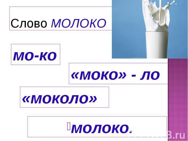 Слово МОЛОКО