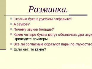 Разминка.Сколько букв в русском алфавите?А звуков?Почему звуков больше?Какие чет