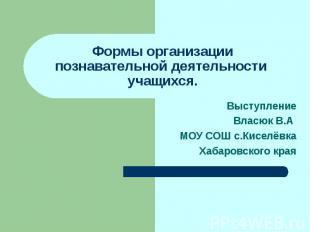 Формы организациипознавательной деятельности учащихся. Выступление Власюк В.А МО