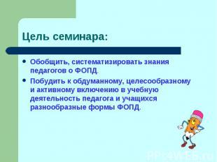 Цель семинара:Обобщить, систематизировать знания педагогов о ФОПД.Побудить к обд