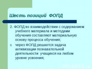 Шесть позиций ФОПД2. ФОПД во взаимодействии с содержанием учебного материала и м