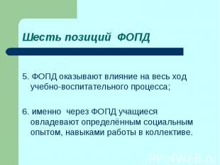 Шесть позиций ФОПД5. ФОПД оказывают влияние на весь ход учебно-воспитательного п