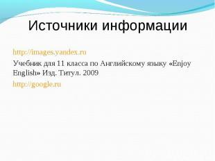 Источники информацииhttp://images.yandex.ruУчебник для 11 класса по Английскому
