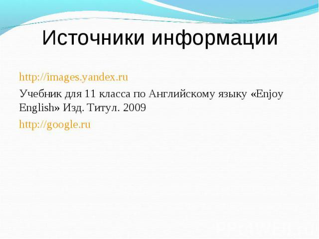 Источники информацииhttp://images.yandex.ruУчебник для 11 класса по Английскому языку «Enjoy English» Изд. Титул. 2009http://google.ru