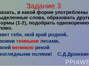 Задание 3 Указать, в какой форме употреблены выделенные слова, образовать другие