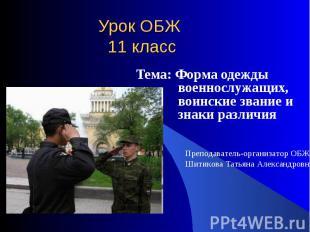Урок ОБЖ 11 класс Тема: Форма одежды военнослужащих, воинские звание и знаки раз