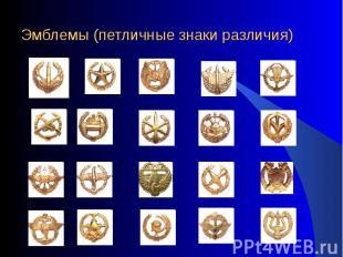 Эмблемы (петличные знаки различия)