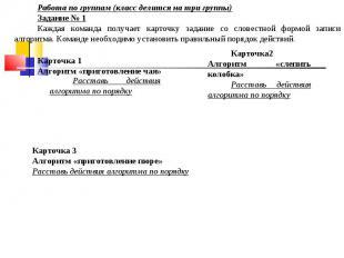 Работа по группам (класс делится на три группы)Задание № 1Каждая команда получае