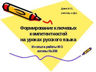 Дзенс И.О., учитель, к.ф.н. Формирование ключевых компетентностейна уроках русск
