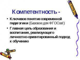 Компетентность - Ключевое понятие современной педагогики (Базовое для ФГОСов!)Гл