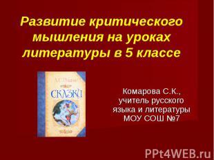 Развитие критического мышления на уроках литературы в 5 классе Комарова С.К., уч