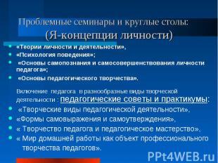 Проблемные семинары и круглые столы: (Я-концепции личности) «Теории личности и д