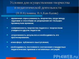 Условия для осуществления творчества в педагогической деятельности (Н.В.Кузьмина