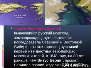 Семён Иванович Дежнёв – выдающийся русский мореход, землепроходец, путешественни