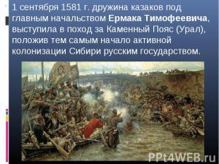 1 сентября 1581 г. дружина казаков под главным начальством Ермака Тимофеевича, в