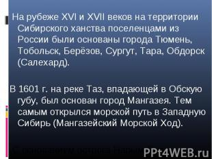 На рубеже XVI и XVII веков на территории Сибирского ханства поселенцами из Росси