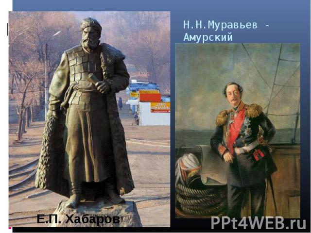 Н.Н.Муравьев - Амурский