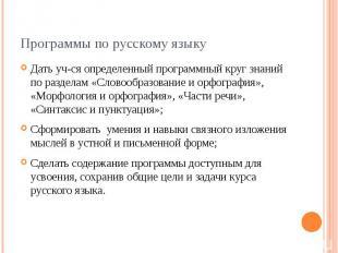 Программы по русскому языкуДать уч-ся определенный программный круг знаний по ра