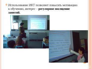 Использование ИКТ позволяет повысить мотивацию к обучению, интерес – регулярное