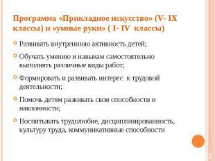 Программа «Прикладное искусство» (V- IX классы) и «умные руки» ( I- IV классы) Р