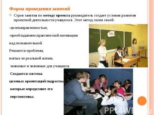 Форма проведения занятийСтроя занятия по методу проекта руководитель создает усл