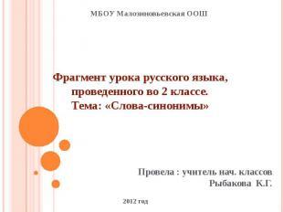 МБОУ Малозиновьевская ООШ Фрагмент урока русского языка, проведенного во 2 класс