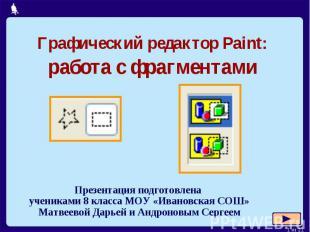 Графический редактор Paint: работа с фрагментами Презентация подготовлена ученик